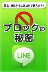 LINEブロック解除