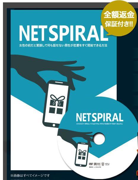 NET SPIRAL(ネット出会いノウハウ)出水聡