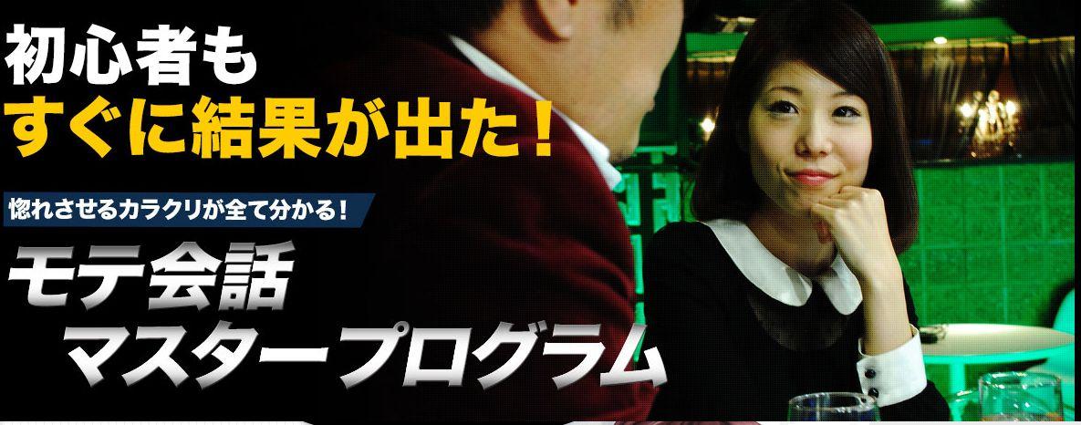新モテ会話マスタープログラム(リニューアル版)