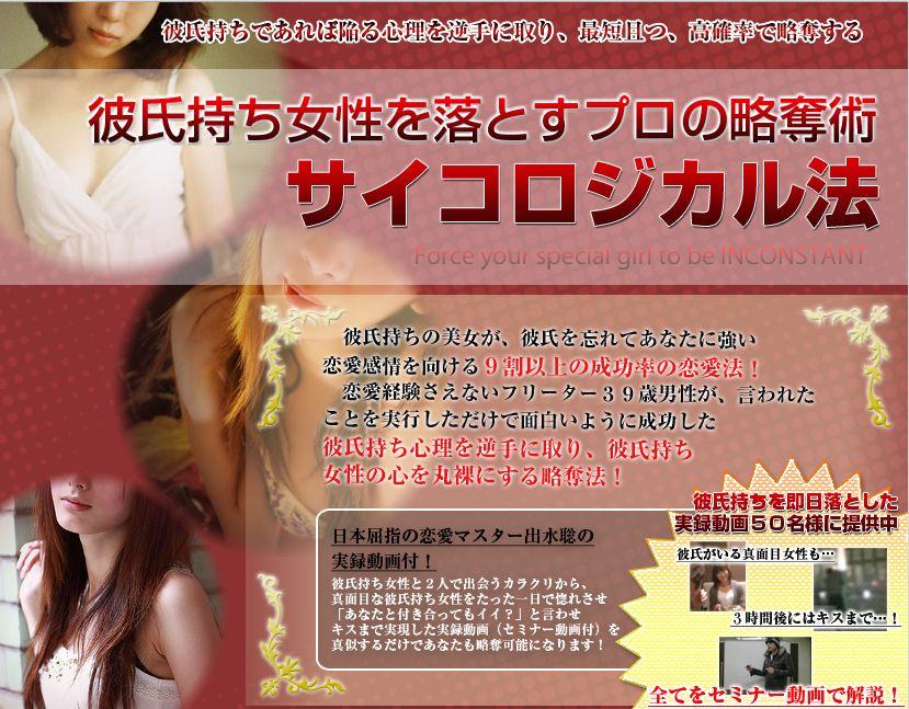 サイコロジカル法の内容レビュー【激安+特典付き】
