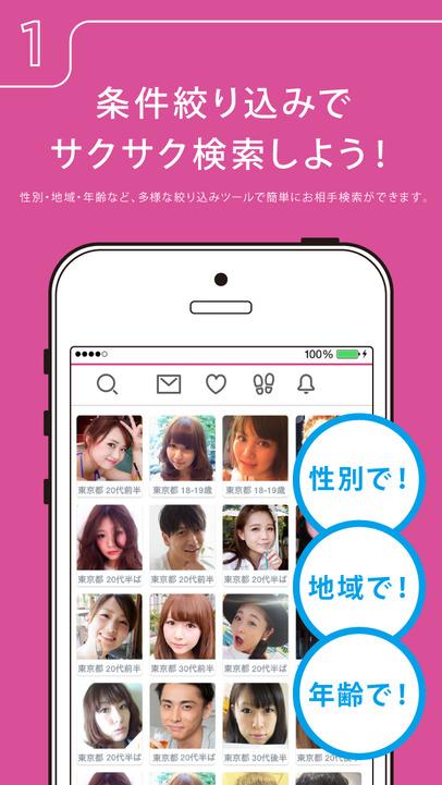 出会いアプリはサクラが多い!ネット恋愛の方が安全!