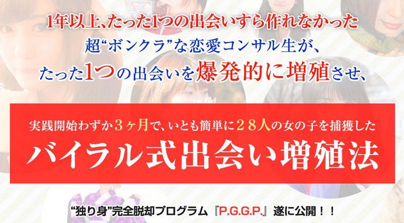 PGGP(バイラル式出会い増殖法)