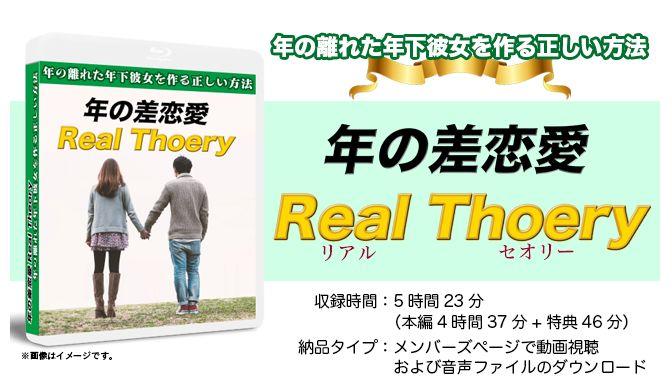 年の差恋愛Real Thoery(リアルセオリー)激安特典付きレビュー