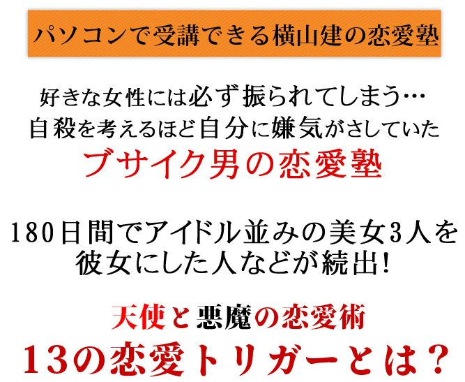 横山恋愛アカデミー評価レビューと返金詳細【激安+特典付】