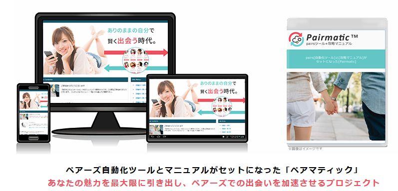 ペアマティックプロジェクトのレビュー【激安+特典付き】