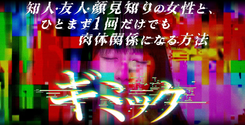 【7,000円引き】知人・友人・顔見知りの女性と、ひとまず1回だけでも肉体関係になる方法 ギミック