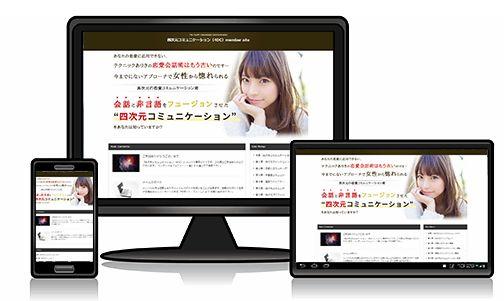 四次元コミュニケーション4DC