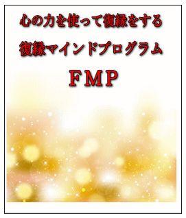 復縁マインドプログラムFMP 特典 レビュー 激安