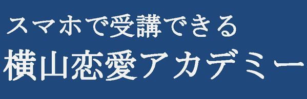 横山恋愛アカデミー 評価